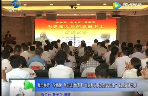 """铜仁市举办""""学杨荣、争先进、做表率,当党和人民的忠诚卫士""""主题演讲比赛"""